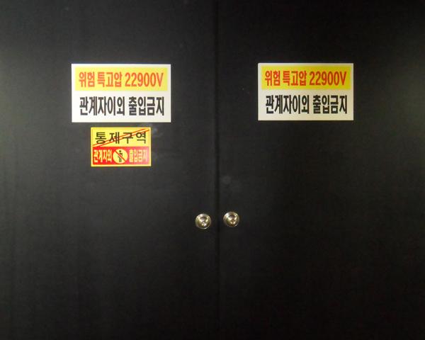 스마일서브 IDC센터 특고압실